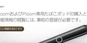JT - Ploom