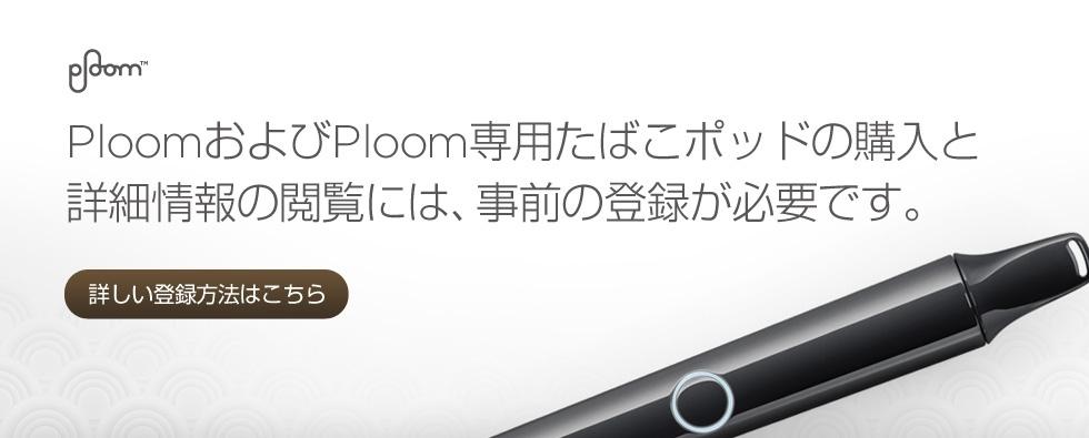 JT - Ploomのメインビジュアル