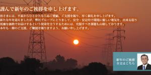 関西電力 - 新年あいさつ