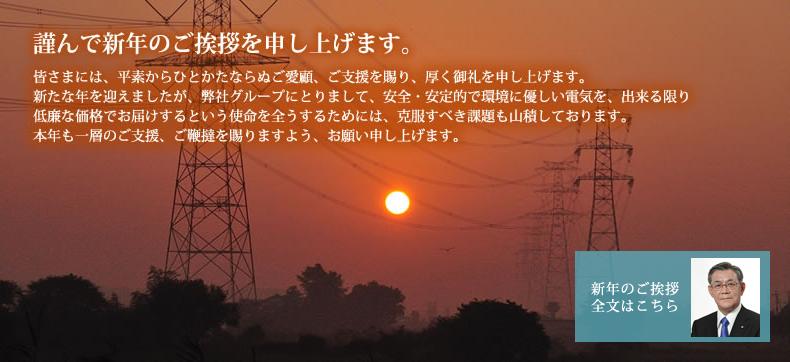 関西電力 - 新年あいさつのメインビジュアル