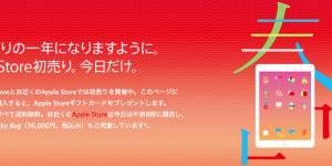 Apple - 新年