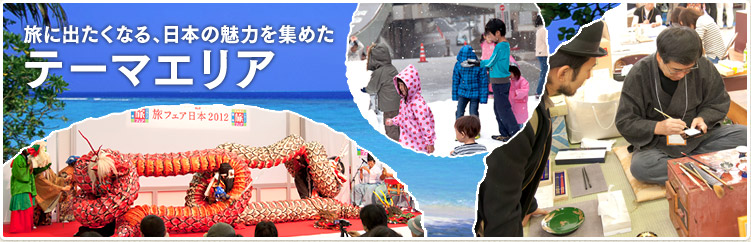 旅フェア日本 - テーマエリアのメインビジュアル