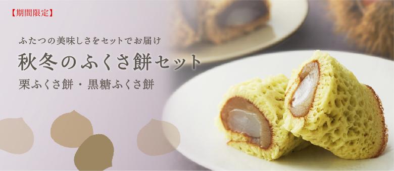 和菓子村上 - 秋冬のふくさ餅セットのメインビジュアル