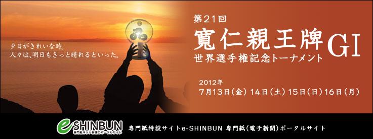 e-SHINBUN競輪 - 寛仁親王牌・世界選手権記念トーナメント GⅠのメインビジュアル