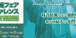 2013特許・情報フェア&コンファレンスのメインビジュアル