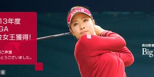 リコー - 2013年度LPGA賞金女王獲得のメインビジュアル