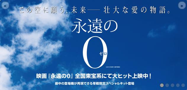 タミヤ - 映画「永遠の0」仕様の特別パッケージのメインビジュアル