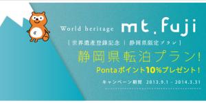 ルートインホテルズ - 富士山世界遺産記念!静岡県転泊プラン!