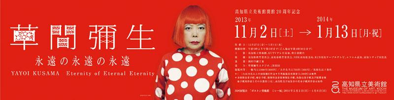 高知県立美術館 - 草間彌生 永遠の永遠の永遠のメインビジュアル