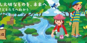 サントリー - 水育のメインビジュアル