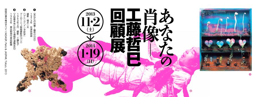 国立国際美術館 - あなたの肖像―工藤哲巳回顧展のメインビジュアル