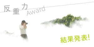 豊中市美術館 - 反重力Award結果発表のメインビジュアル