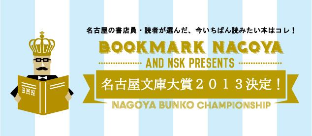 名古屋文庫大賞2013のメインビジュアル