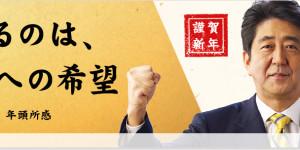 自民党 - 新年