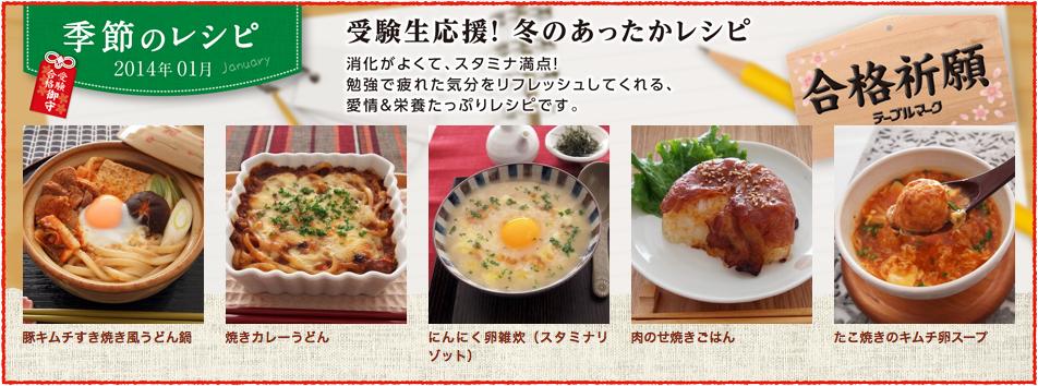 テーブルマーク - 季節のレシピのメインビジュアル