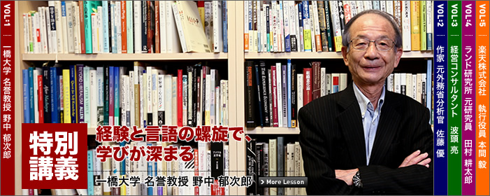 東洋経済オンライン - 新世代ビジネスリーダー養成講座のメインビジュアル