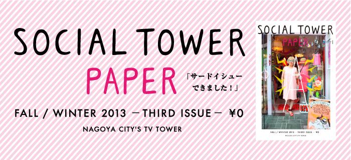 大ナゴヤ大学 - SOCIAL TOWER PAPERのメインビジュアル