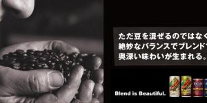 ダイドー - Blend is Beautiful.のメインビジュアル