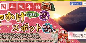 るるぶ.com - 全国年末年始おでかけスポット2014のメインビジュアル