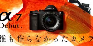 ソニー - α7のメインビジュアル