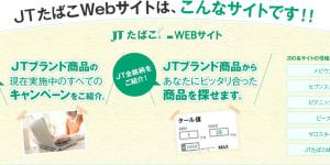 JTたばこWebサイトのメインビジュアル