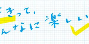 東洋経済オンライン – 手書きってこんなに楽しいのメインビジュアル