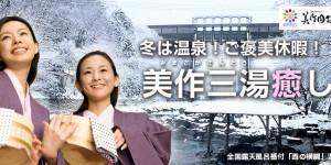 岡山旅ネット - 美作三湯癒し旅のメインビジュアル