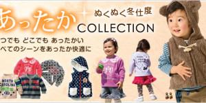 ニッセン - あったかコレクションのメインビジュアル