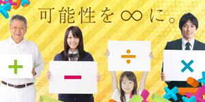 公益財団法人日本数学検定協会 - 可能性を無限にのメインビジュアル