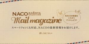 名古屋コレクション - メルマガのメインビジュアル
