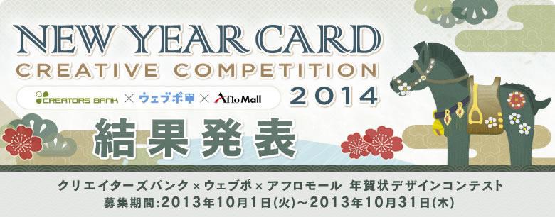 コンペディア - NEW YEAR CARD コンペ