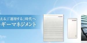 京セラのエネルギーマネジメント