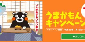 JA熊本 - うまかもんキャンペーン