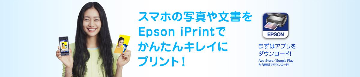 エプソン - カラリオプリンターのメインビジュアル