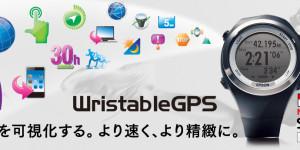 エプソン - WristableGPSのメインビジュアル