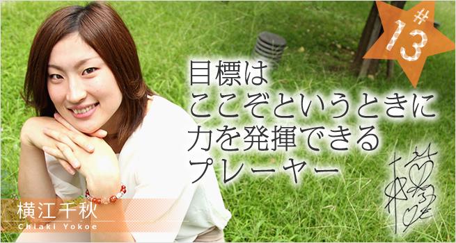 JTマーヴェラス - 横江千秋選手のインタビューのメインビジュアル