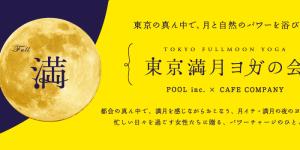 東京満月ヨガの会