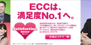 ECC外国語学院 - ECCは満足度No.1へのメインビジュアル