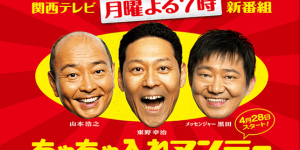 関西テレビ - ちゃちゃ入れマンデーのメインビジュアル