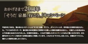 おかげさまで20周年「そうだ 京都、行こう。」キャンペーンのメインビジュアル