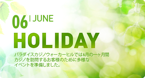 PARADISE CASINO - JUNE HOLIDAYのメインビジュアル