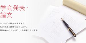 キューピーの研究開発 - 学会発表・論文のメインビジュアル