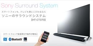 SONY - ソニーサラウンドシステムのメインビジュアル