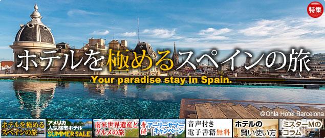 アップルワールド - ホテルを極めるスペインの旅のメインビジュアル