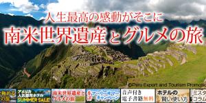 アップルワールド - 南米世界遺産とグルメ旅のメインビジュアル