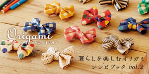 midori - オリガミオリガミのメインビジュアル