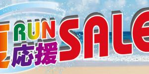 ABCマート - 夏RUN応援SALEのメインビジュアル
