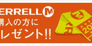 ABCマート - MERRELL M ご購入の方にプレゼント!!