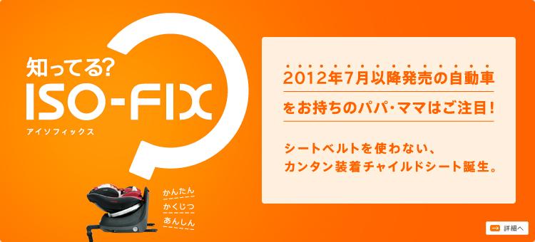 知ってる?ISO-FIXのメインビジュアル