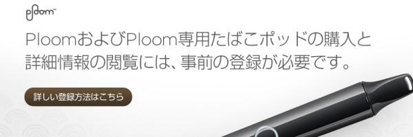 JT – Ploom